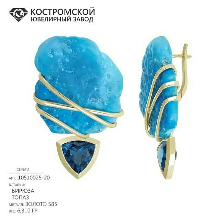 Kostroma jewelry factory Collection  2016