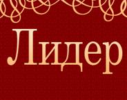 Lider, Torgovo-proizvodstvennaya kompaniya