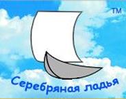 Serebryanaya ladya