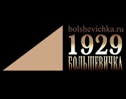 Bolshevichka