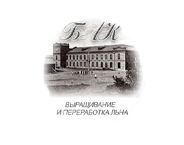 Biyskaya Lnyanaya Kompaniya