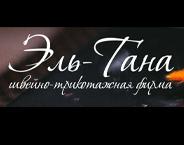 El-Tana