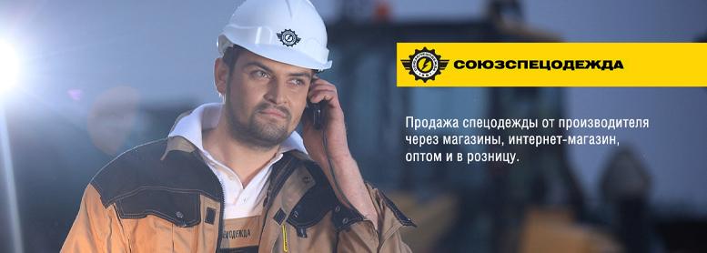 Soyuzspetsodejda, Ltd.