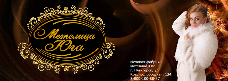 Russian Leather, Jeanswear, Shoes, Kids Fashion, Socks, Home Textiles, Carpets and More
