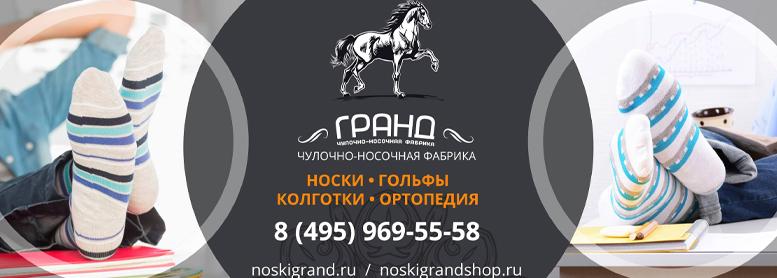 GRAND, Chulochno-nosochnaya fabrika