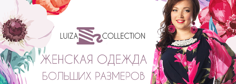 Luiza-collection
