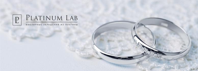 Platinum Lab