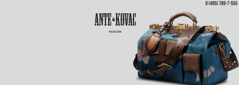 ANTE KOVAC